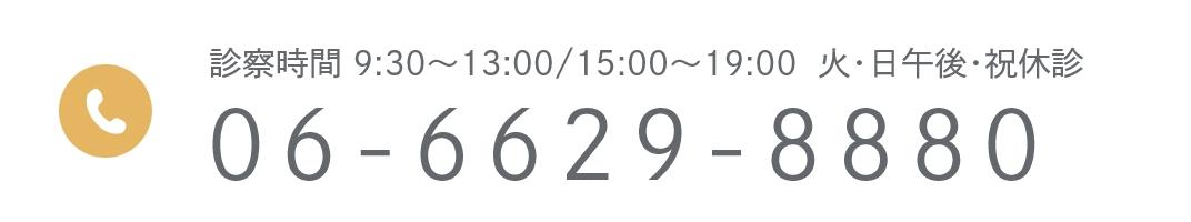 診察時間 9:30~13:00/15:00~19:00 火・日午後・祝休診 06-6629-8880