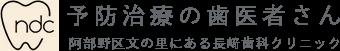 予防治療の歯医者さん 阿倍野区文の里にある長﨑歯科クリニック