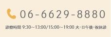 06-6629-8880 診察時間 9:30~13:00/15:00~19:00 火・日午後・祝休診